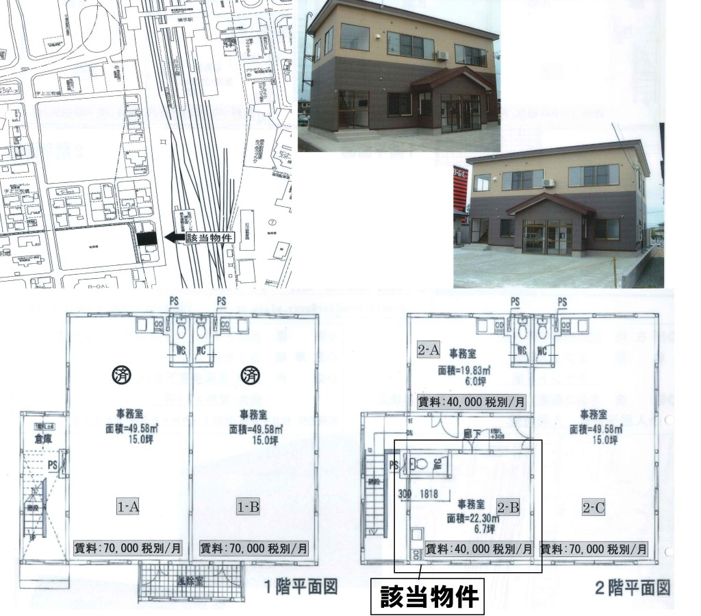 オフィス田中 2-B